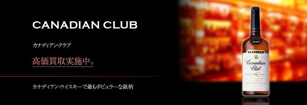 カナディアン・クラブ(CANADIAN CLUB)