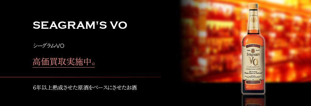 シーグラム・VO