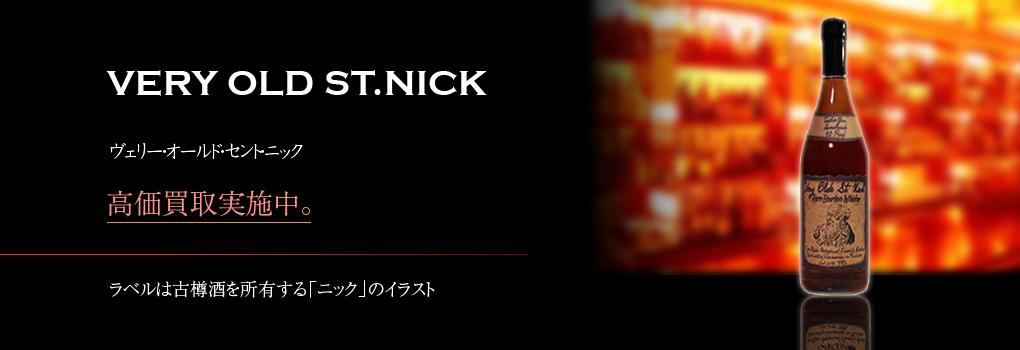 ヴェリー・オールド・セント・ニック(VERY OLD ST.NICK)