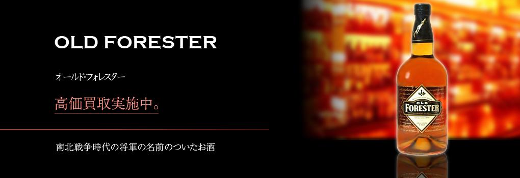 オールド・フォレスター(OLD FORESTER)