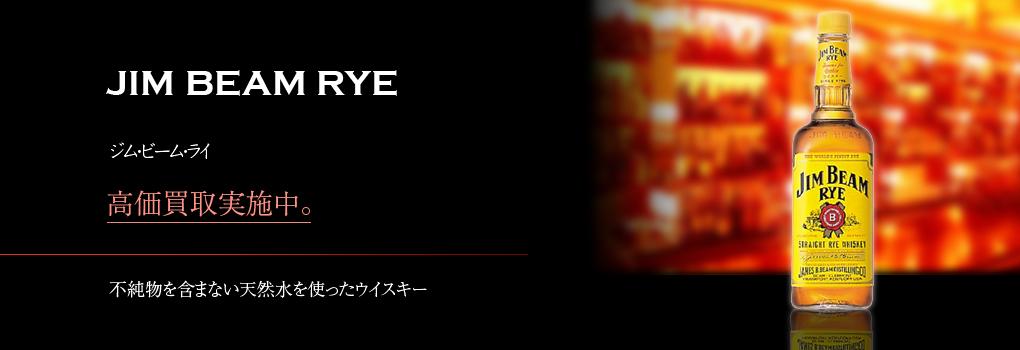 ジム・ビーム・ライ(JIM BEAM RYE)