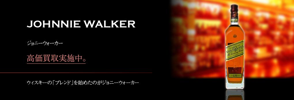 ジョニーウォーカー(JOHNNIE WALKER)