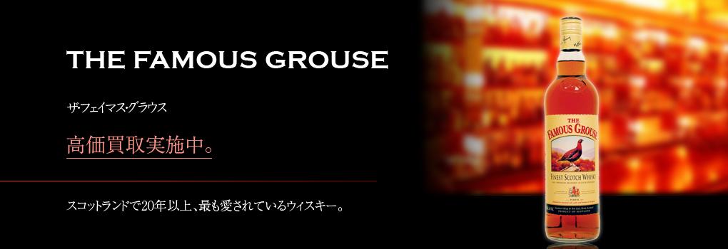 ザ・フェイマス・グラウス(THE FAMOUS GROUSE)
