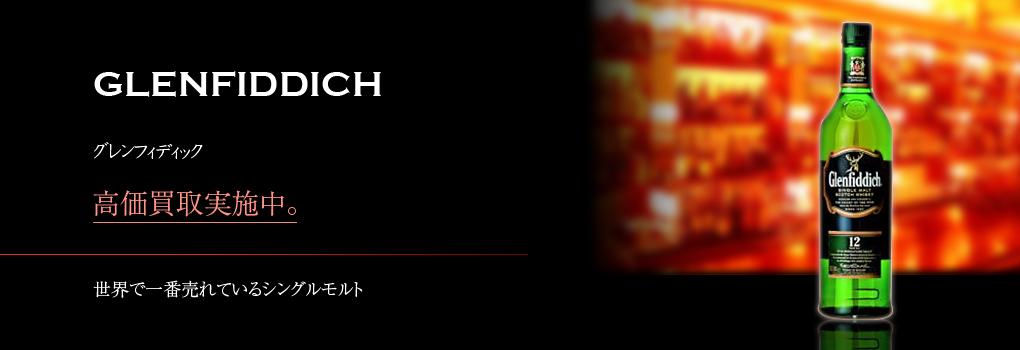グレンフィディック(GLENFIDDICH)