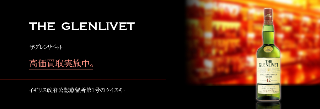 ザ・グレンリベット(THE_GLENLIVET)