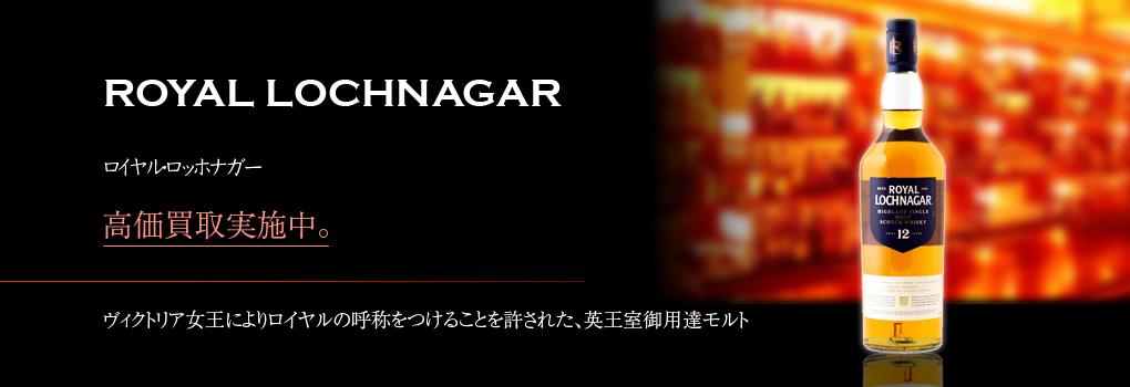 ロイヤル・ロッホナガー (ROYAL LOCHNAGAR)