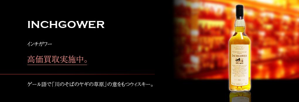 インチガワー(INCHGOWER)