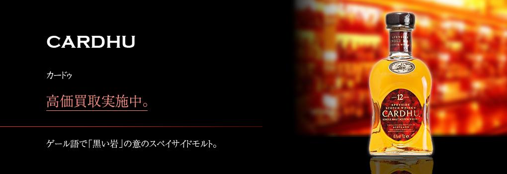 カードゥ(CARDHU)