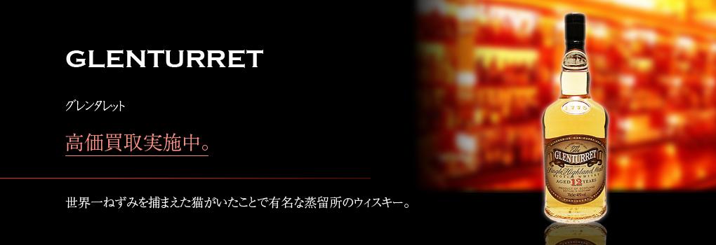 グレンタレット(GLENTURRET)