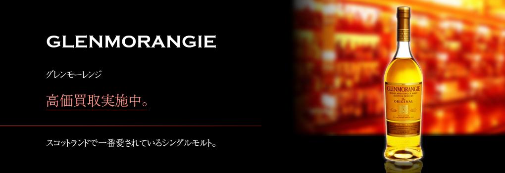 グレンモーレンジ(GLENMORANGIE)