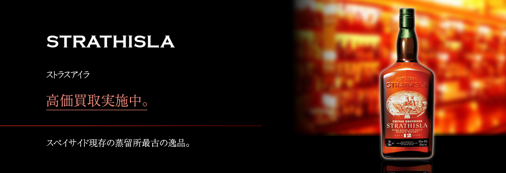 ストラスアイラ(STRATHISLA)