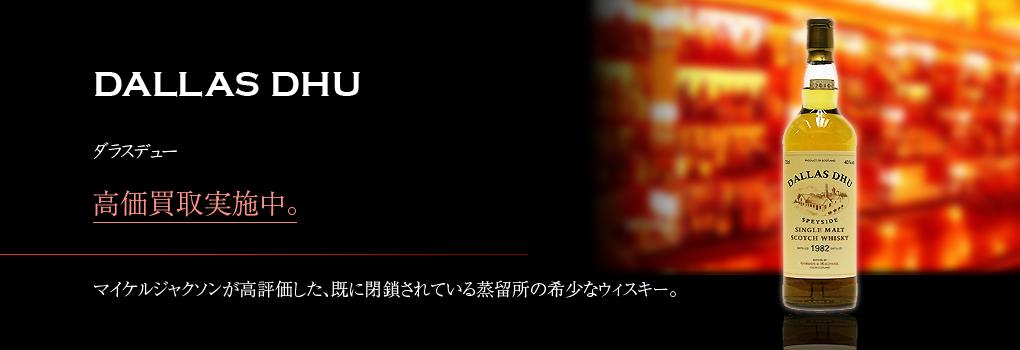 ダラスデュー(DALLAS DHU)