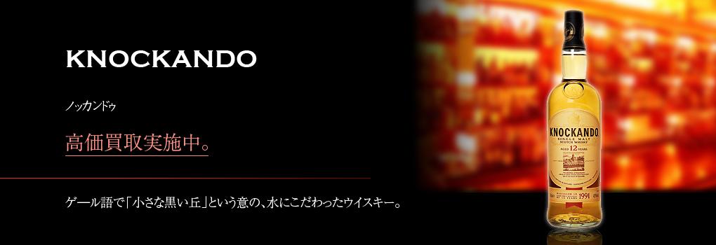 ノッカンドゥ(KNOCKANDO)
