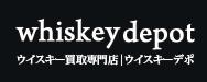 ウイスキー、古酒買取専門店|ウイスキーデポ